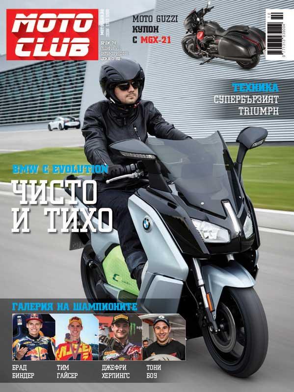 Звезди и шампиони в новия брой 74 на Moto Club