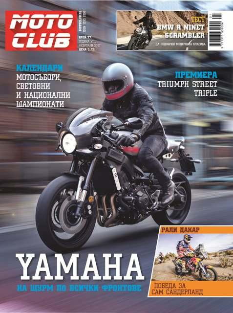 Преди новия сезон с брой 77 на Moto Club