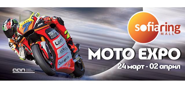 Moto Expo 2017: Близо 200 мотоциклета и над 40 премиери очакват посетителите в Sofia Ring Mall