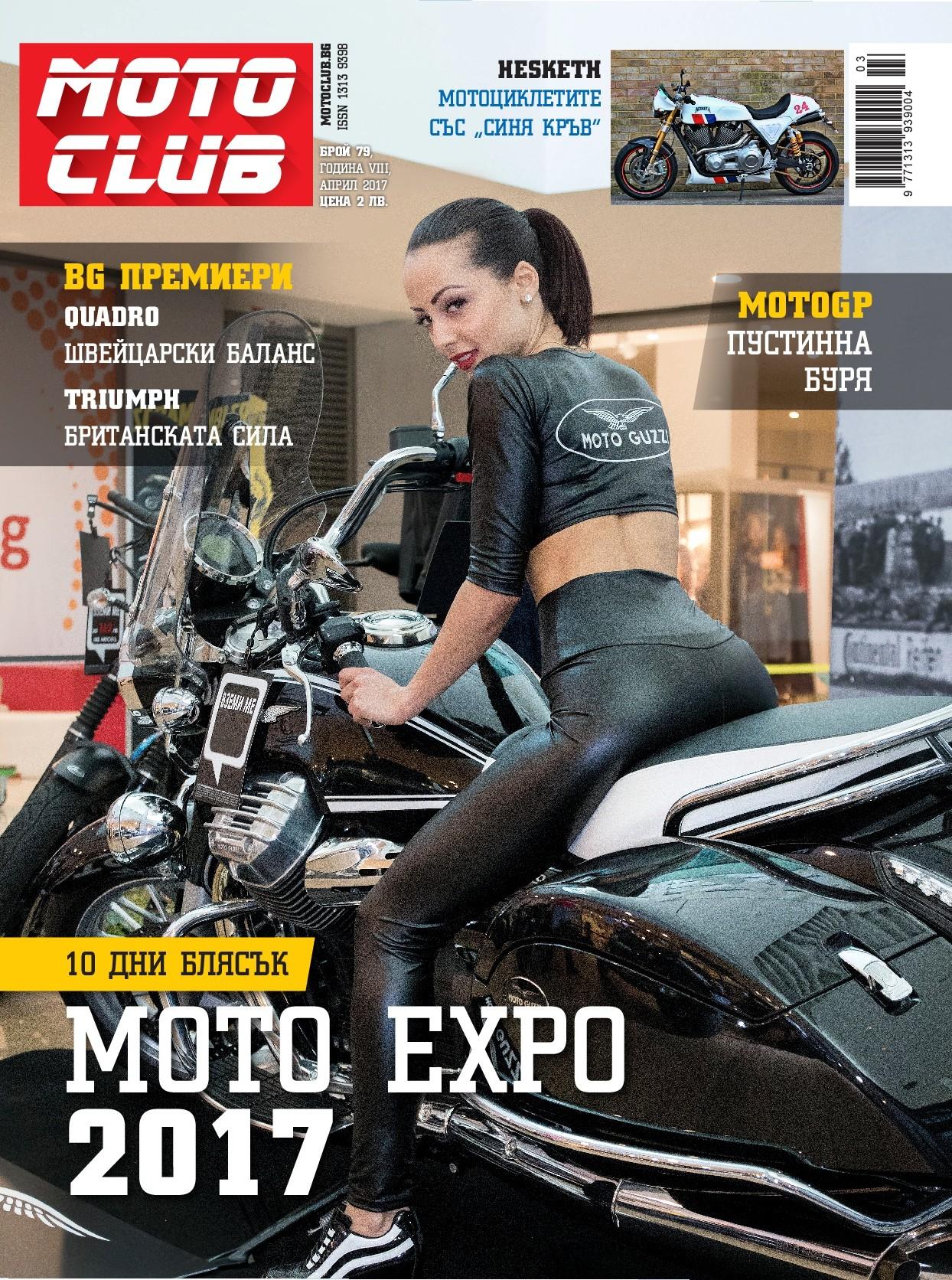 BG премиери в брой 79 на списание Moto Club