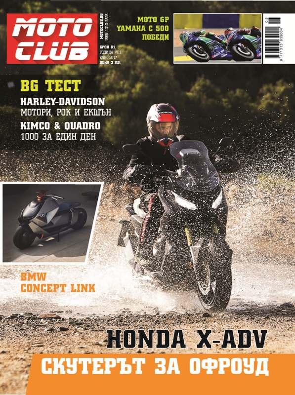 Купони и празници с брой 81 на списание Moto Club