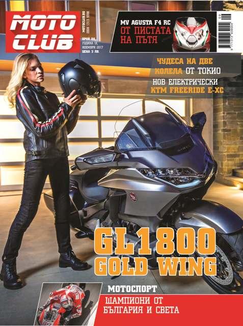 Сезонът на салоните – основна тема в ноемврийския брой на Moto Club