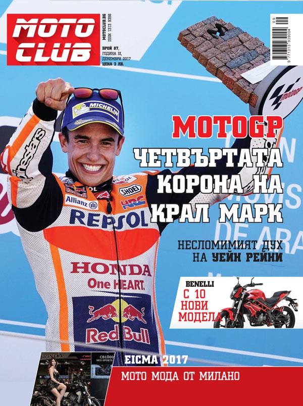 Мото мода с брой 87 на сп. Moto Club