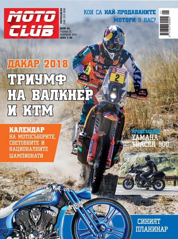 Започваме годината с екшън в брой 89 на Moto Club