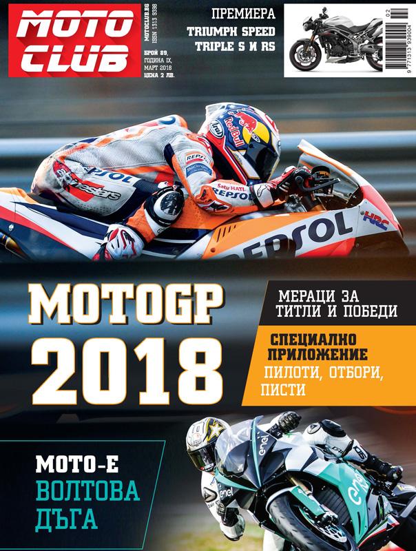 Пред новия сезон в MotoGP с новия брой 89 на Moto Club