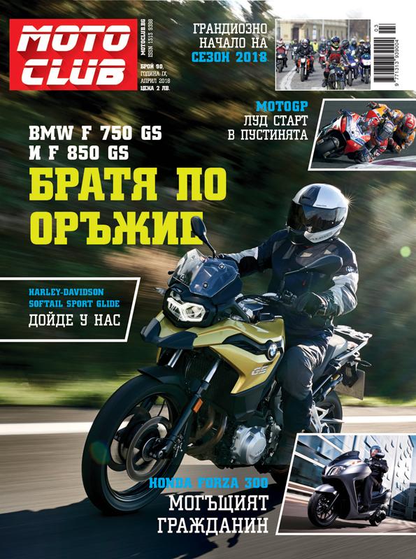 Преди Великден с новия бр. 90 на списание Moto Club