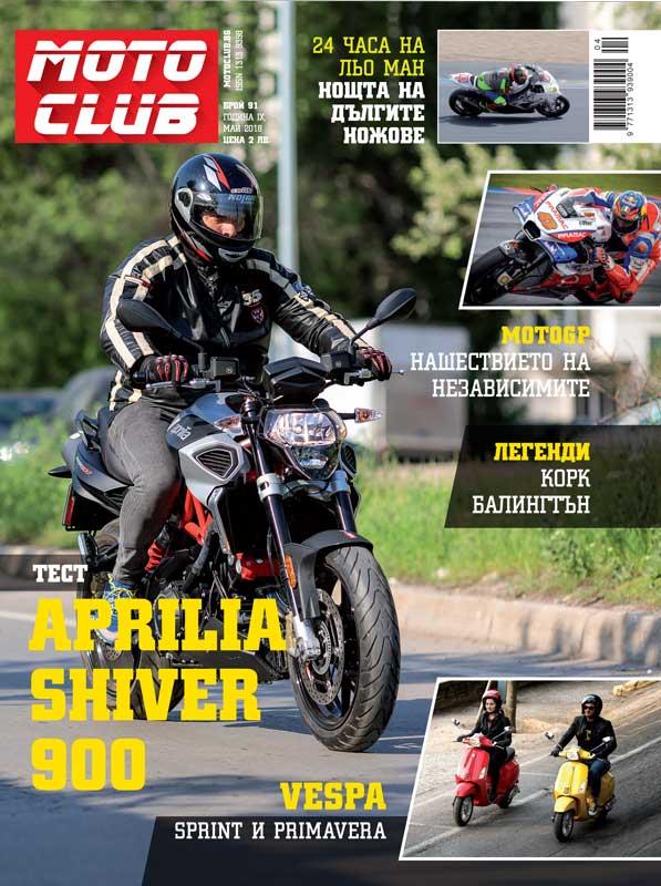 Високи скорости в новия брой 91 на списание Moto Club