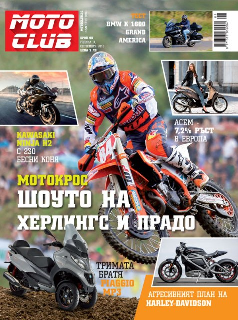 Високи скорости с брой 95 на списание Moto Club