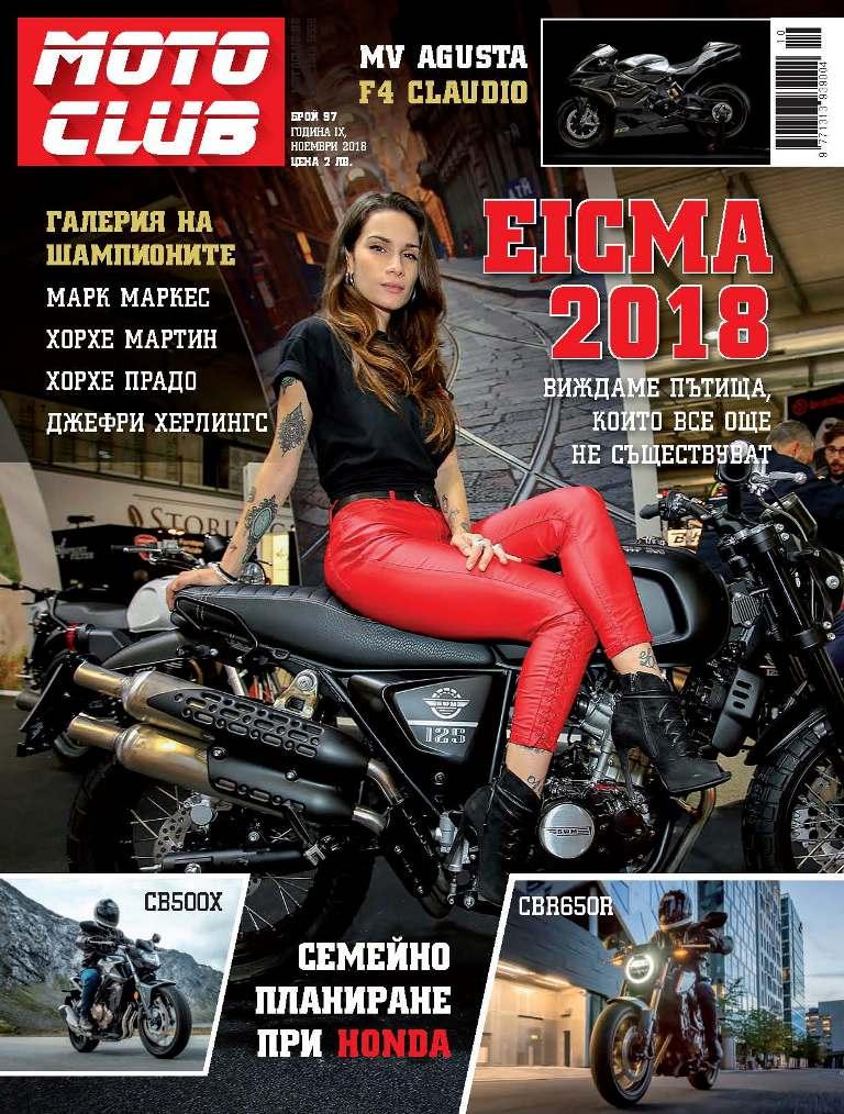 Италианска мотомода в бр. 97 на Moto Club