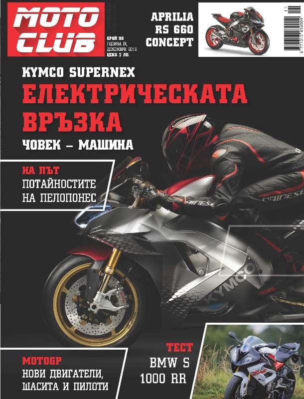 Коледа с новия бр. 98 на списание Moto Club