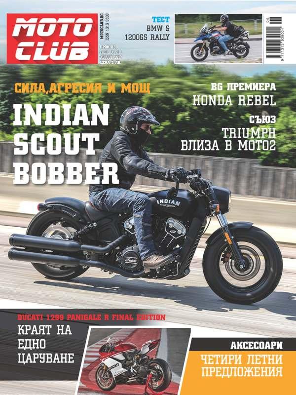 Много и различни мотори в новия брой 83 на Moto Club