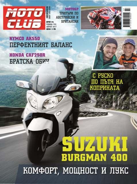 Много премиери в новия брой 84 на списание Moto Club