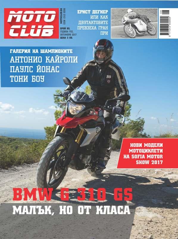 Супер модели байкове от Автосалона в София в новия брой 85 на Moto Club