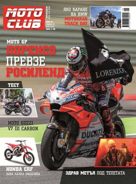 На дебела сянка с брой 92 на списание Moto Club