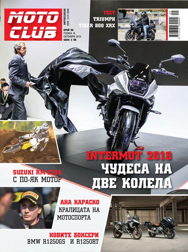 Есента идва с нови мотори в брой 96 на Moto Club