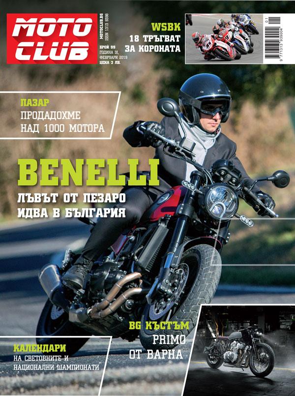 Салони, нови модели и шампионати с брой 99 на Moto Club
