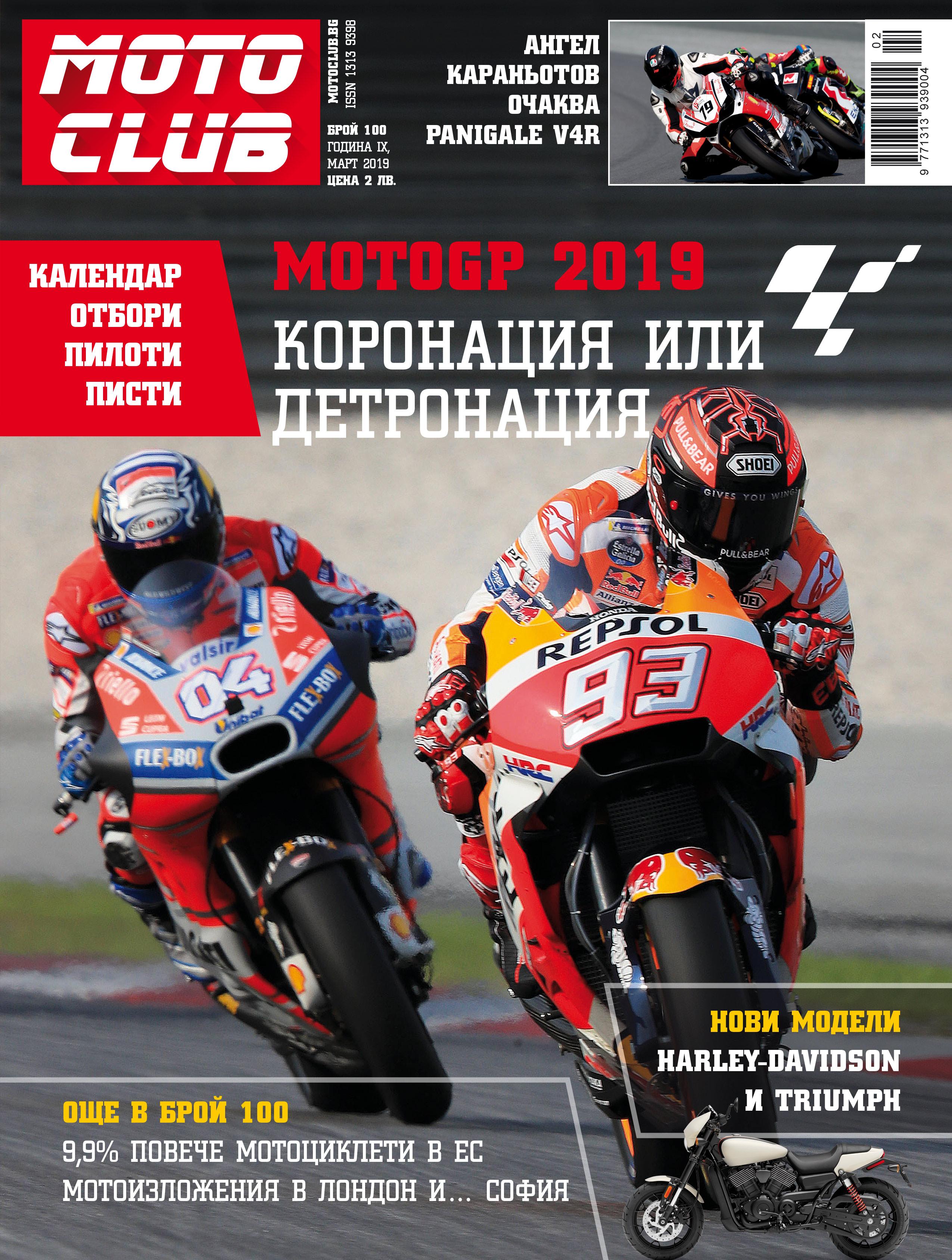 С брой 100 на Moto Club пред новия сезон в MotoGP