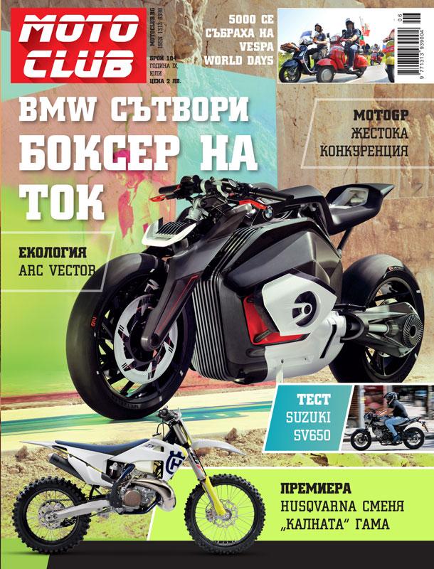 Лятна електрификация с бр. 104 на Moto Club