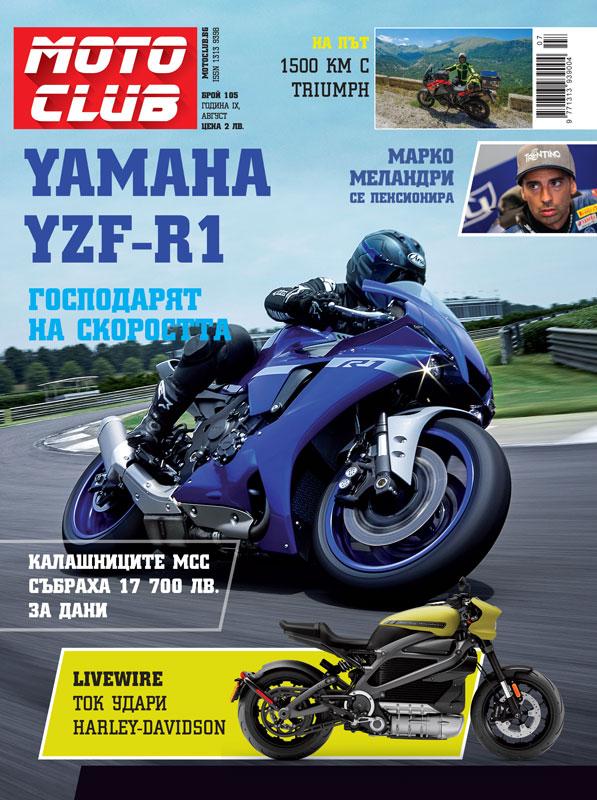Скорости и технологии в брой 105 в Moto Club