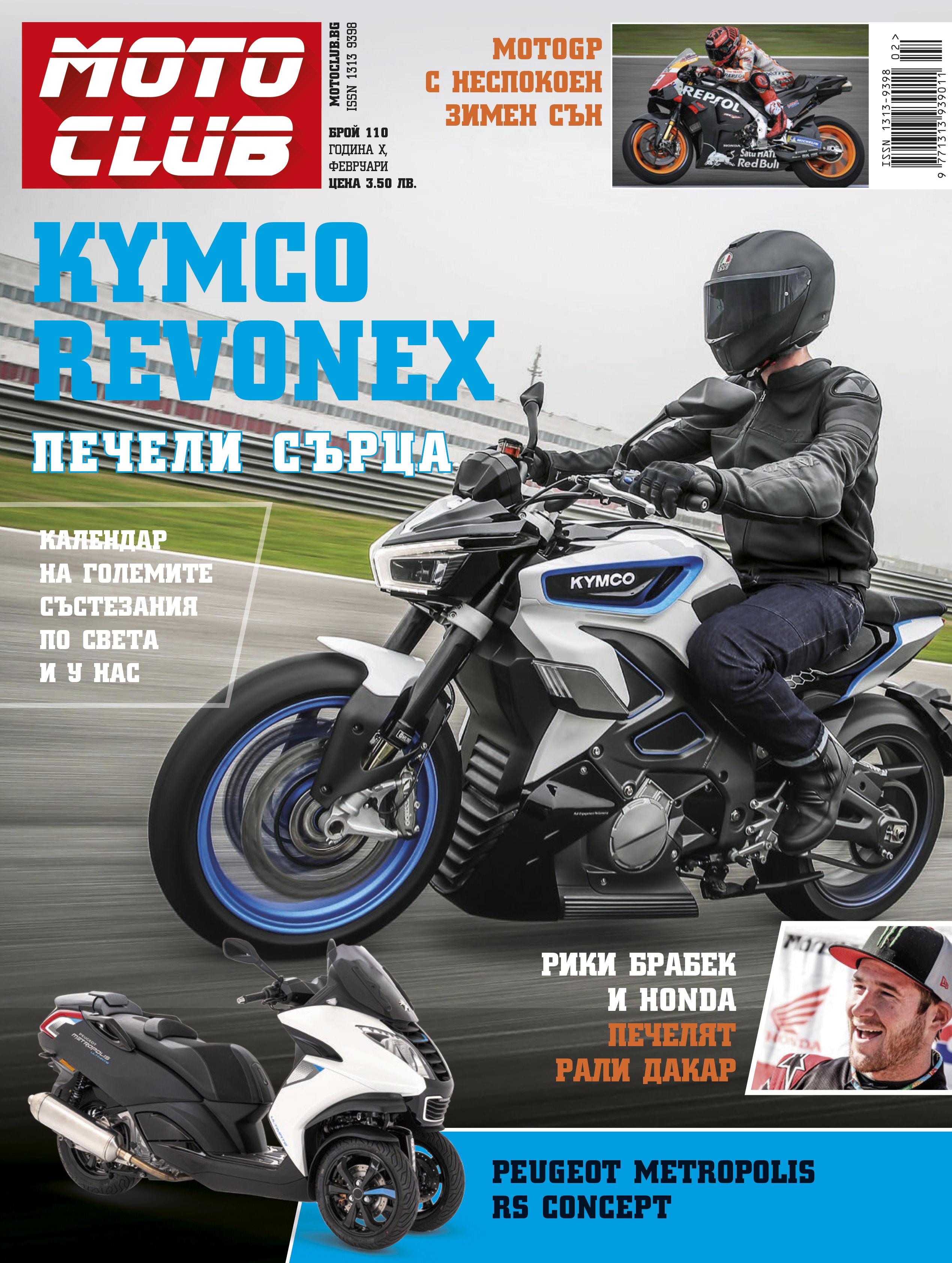 В очакване на сняг с новия брой 110 на сп. Moto Club