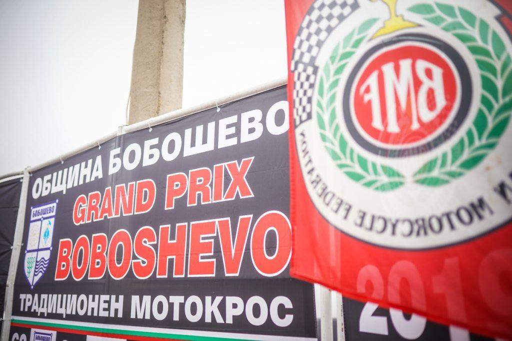 С мотокрос в Бобошево се закрива сезон 2020 в България, Богдан Николов се оттегля като шеф на БФМ - Moto Club
