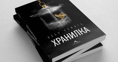 """""""Хранилка"""" – български трилър на Иван Комита"""