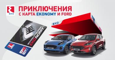 """ЕКО България предлага незабравими """"Приключения с карта EKONOMY и Ford"""""""